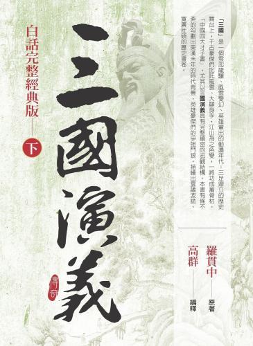 (白話完整經典版)三國演義(下)