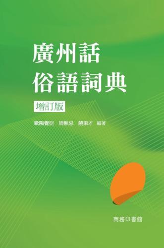 廣州話俗語詞典(增訂版)