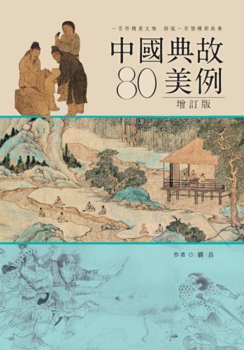 中國典故80美例(增訂版)