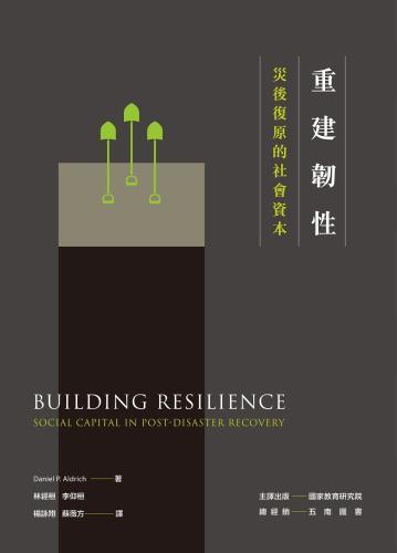 重建韌性-災後復原的社會資本