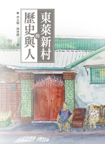 東萊新村的歷史與人