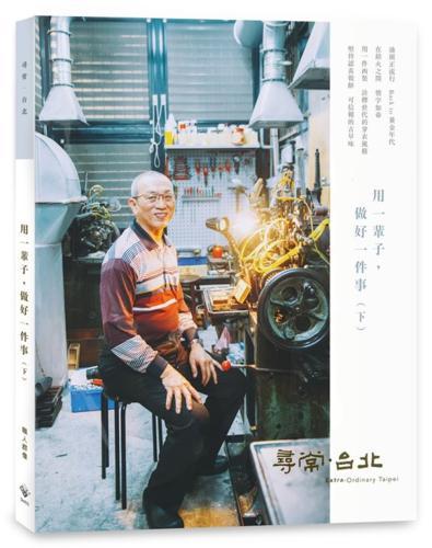 尋常.台北|職人群像:用一輩子,做好一件事(下)