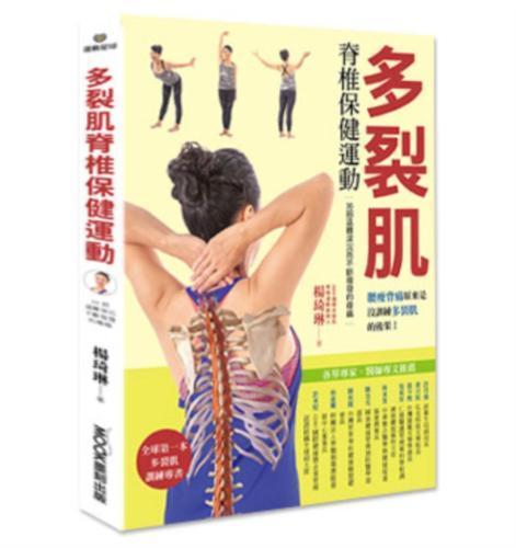 多裂肌脊椎保健運動