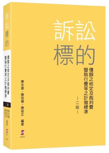 訴訟標的價額之核定及裁判費暨執行費等之計徵標準(2版)