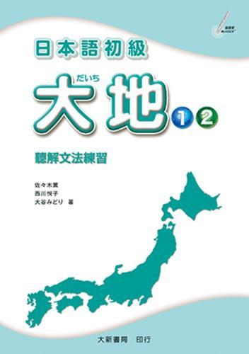 日本語初級 大地1?2 聽解文法練習