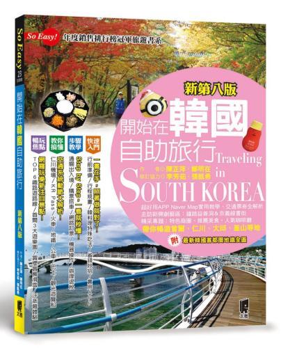 開始在韓國自助旅行(新第八版)