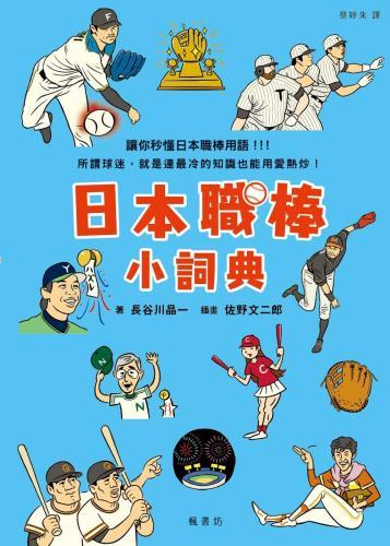 日本職棒小詞典 萬用豆知識3