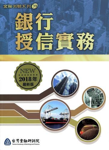 銀行授信實務(2018年最新版)