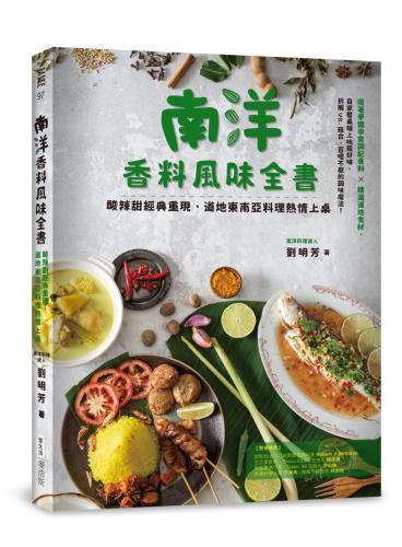 南洋香料風味全書 酸辣甜經典重現,道地東南亞料理上桌