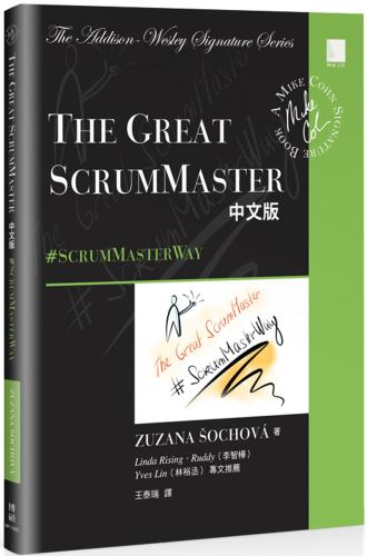 The Great ScrumMaster中文版: #ScrumMasterWay