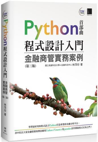 Python程式設計入門:金融商管實務案例(第三版)