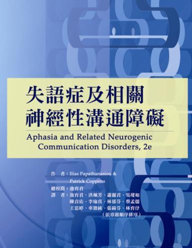 失語症及相關神經性溝通障礙