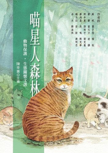 喵星人森林:動物保護?生態關懷文選