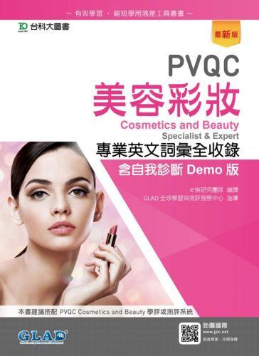 PVQC美容彩妝專業英文詞彙全收錄含自我診斷Demo版(最新版)