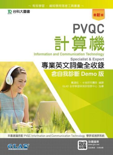 PVQC計算機專業英文詞彙全收錄含自我診斷Demo版(最新版)