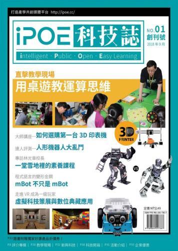 iPOE科技誌01:用桌遊教運算思維