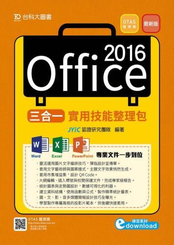 Office 2016三合一實用技能整理包 附範例素材檔