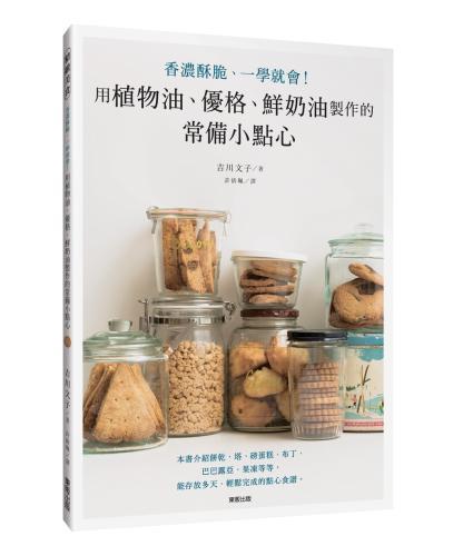 用植物油、優格、鮮奶油製作的常備小點心:香濃酥脆、一學就會!