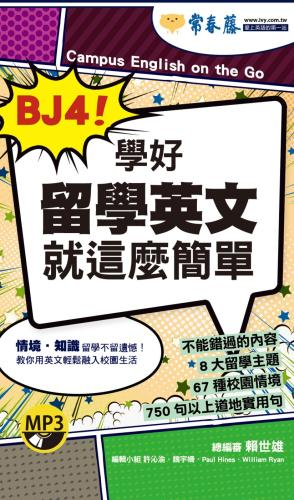 BJ4!學好留學英文就這麼簡單+1MP3(口袋書,附防水書套)