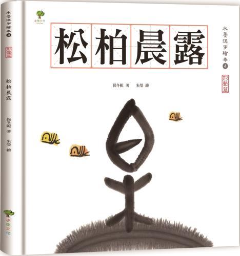 水墨漢字繪本4:松柏晨露【形聲 篇】