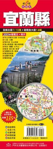 台灣旅遊地圖王:宜蘭縣