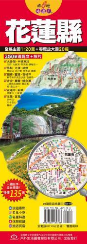 台灣旅遊地圖王:花蓮縣