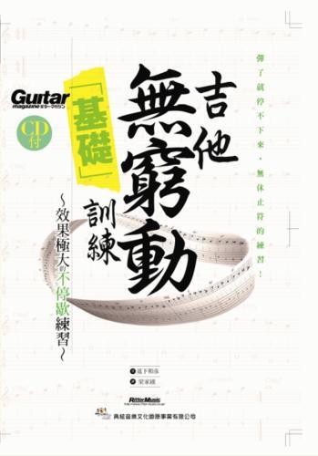 吉他無窮動「基礎」訓練(附1片CD)