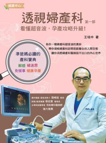 透視婦產科:看懂超音波,孕產攻略升級