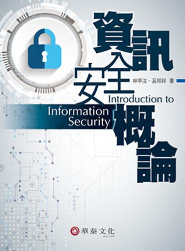 資訊安全概論
