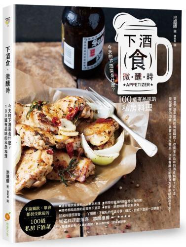 下酒食.微醺時:讓今天的下酒菜是什麼?100道有品味的私房料理