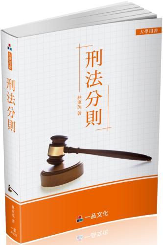 刑法分則:大學用書系列(一品)