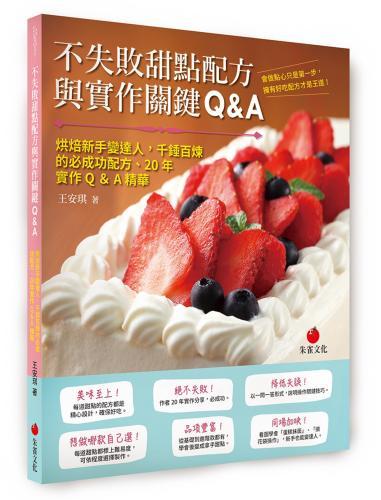 不失敗甜點配方與實作關鍵Q&A:烘焙新手變達人,千錘百煉的必成功配方、20年實作Q&A精華