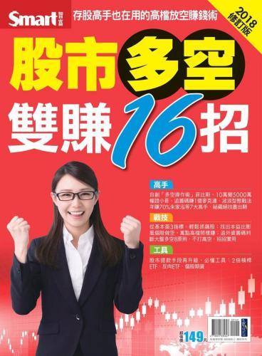 股市多空雙賺16招(2018修訂版)