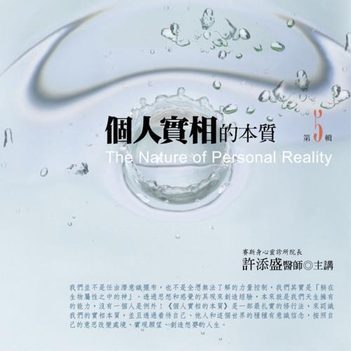 個人實相的本質有聲書第 5 輯(新版):The Nature of Personal Reality