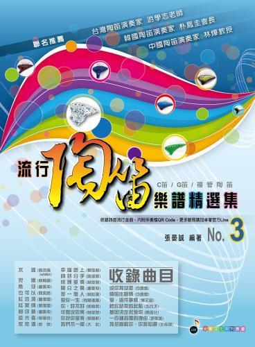 五線譜、豆芽譜、樂譜:流行陶笛樂譜精選集 第3冊 (適用陶笛) 內附《伴奏mp3》二維碼