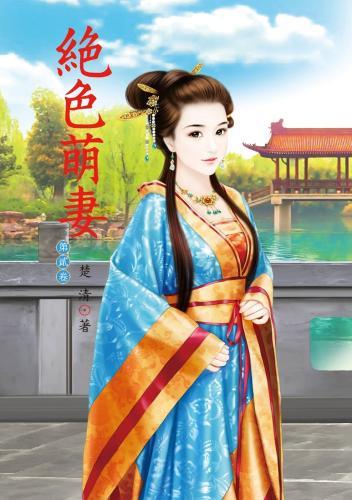 絕色萌妻 2