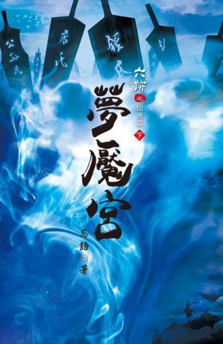 六跡(第二部):夢饜宮 下