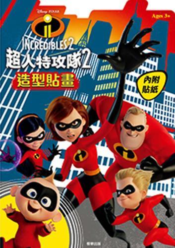 超人特攻隊2 造型貼畫