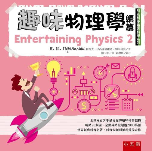 趣味物理學續篇:別萊利曼趣味科學系列