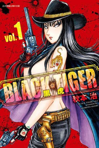 BLACK TIGER 黑虎 1