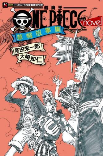 ONE PIECE novel 航海王小說 草帽故事集 全