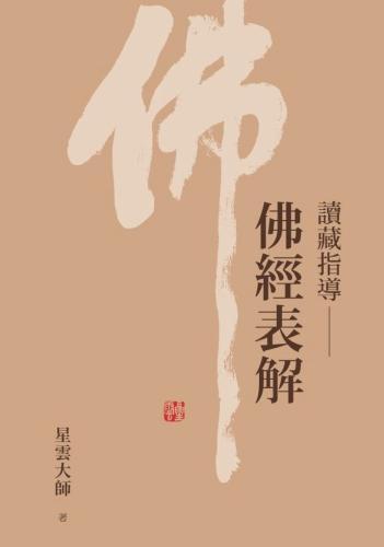 讀藏指導:佛經表解