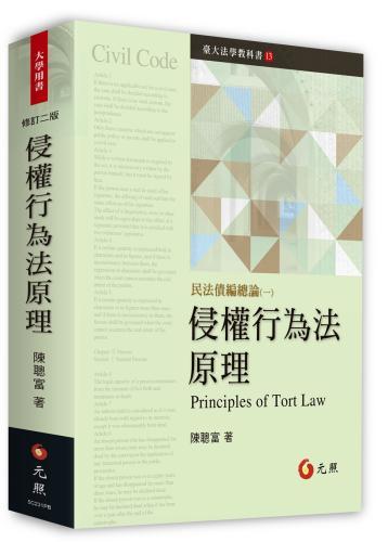 侵權行為法原理(二版)
