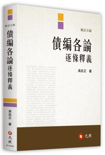 債編各論逐條釋義(五版)