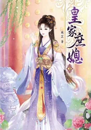 皇家庶媳(三)
