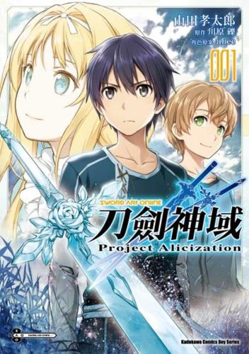 Sword Art Online刀劍神域 Project Alicization (1)