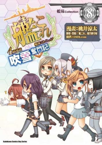 艦隊Collection 4格漫畫 吹雪奮鬥記 (8)