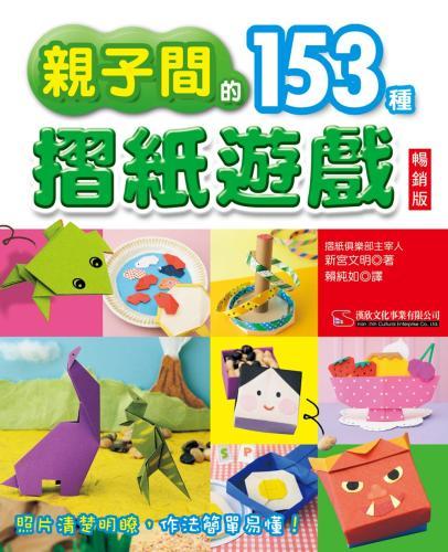 親子間的153種摺紙遊戲 暢銷版(二版)