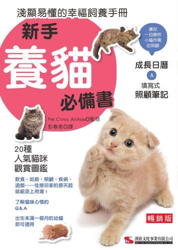 新手養貓必備書  暢銷版(二版)
