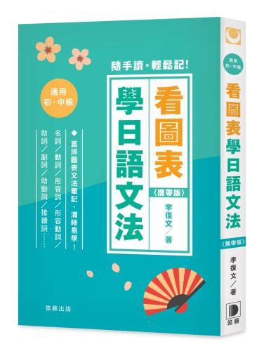 看圖表學日語文法〈攜帶版〉:隨手讀.輕鬆記!直排圖表文法筆記,清晰易學!(二版)